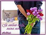 музыкальные открытки для мамы от сына, анимационая открытка маме, картинка с тюльпанами