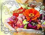 музыкальная открытка маме от сына, открытка для мамы, букет цветов