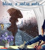 музыкальные открытки для мамы о маме,Банда - Мама я люблю тебя, анимационая открытка для мамы