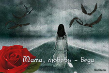 музыкальная открытка для мамы, Анастасия Приходько - Мамо, голубая роза, анимационая открытка маме