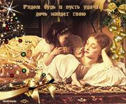 музыкальная открытка для мамы,Татьяна Буланова - Мама, анимационая открытка маме