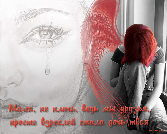 Наташа Королева - Мама не плачь