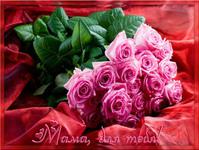 музыкальные открытки для мамы о маме,Ирина Понаровская - Материнская любовь,анимационая открытка маме,розовые розы букет