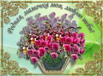 музыкальная открытка маме, домашние цветы, анимационная открытка для мамы