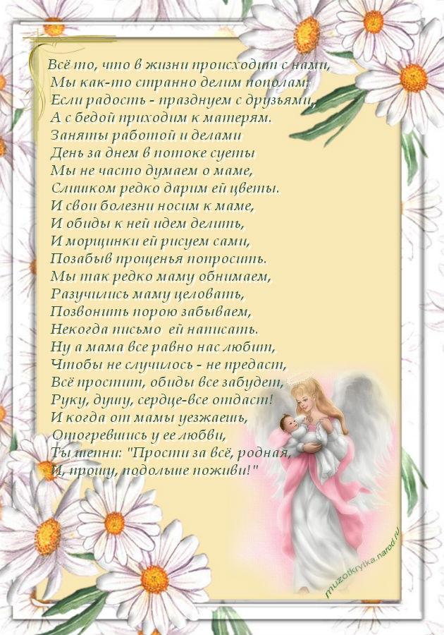 Музыкальная открытка маме с кодом,Здравствуй мама, день матери, открытка для мамы