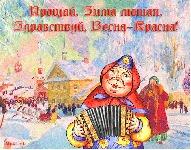музыкальная открытка к масленице, анимационная открытка с масленицей