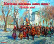 музыкальная открытка с масленицей, анимационная открытка к масленице