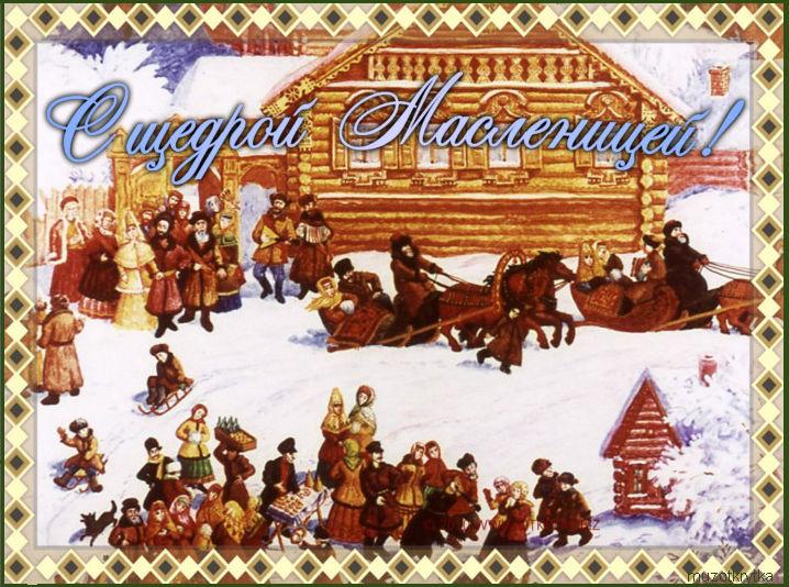 музыкальная открытка Иван Купала - Масленица,открытки к масленице с кодом