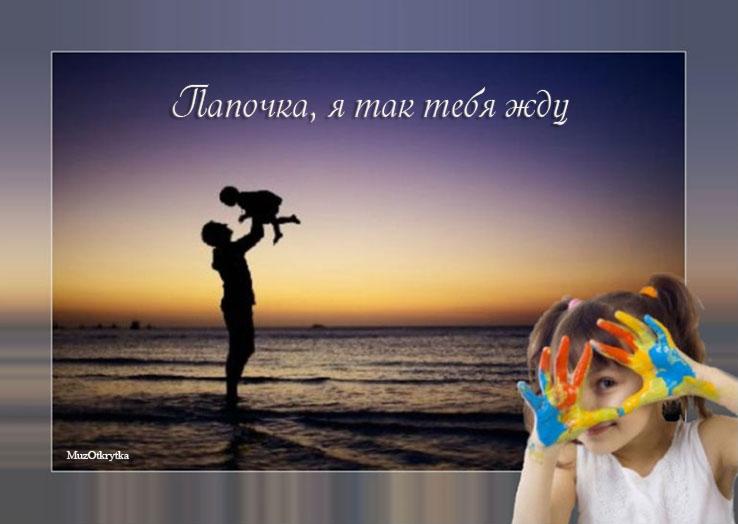 Усатый отец на силует дочь 15 фотография
