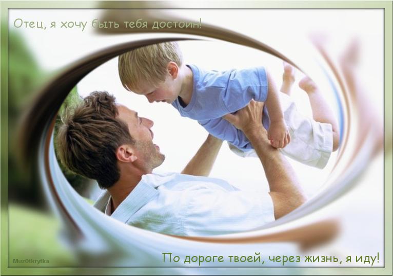 Музыкальная открытка для отца, открытка отец и сын, отец я хочу быть тебя достоин, я рос в тени твоих побед