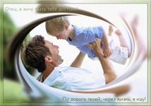музыкальная открытка для отца, папа и сын, открытка папе
