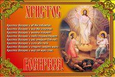виртуальная музыкальная открытка с пасхой, иисус воскрес