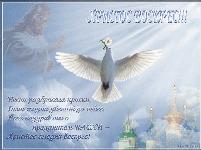 виртуальная музыкальная открытка к пасхе, поздравительные открытки к пасхе, Иисус воскрес