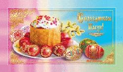 поздравительные музыкальные открытки к пасхе, святое воскресенье