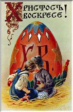 поздравительные музыкальные открытки к пасхе, Христос воскрес