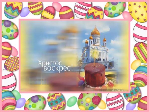 музыкальная открытка со светлым воскресением пасха