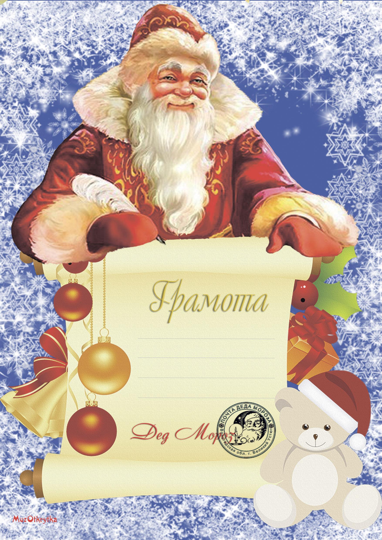 Поздравление для новогодней грамоте