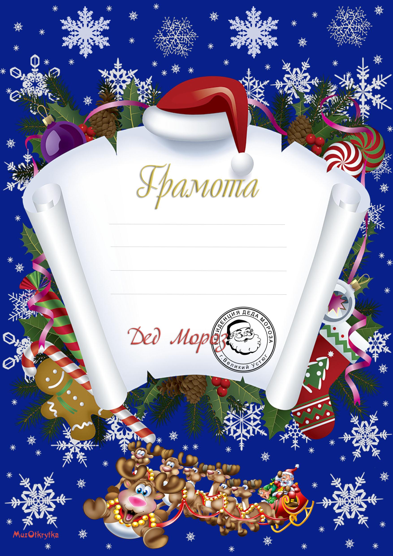 Шаблоны благодарностей на новый год скачать бесплатно