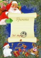 новогодняя поздравительная грамота, дед мороз, снеговичек