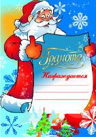 новогодняя поздравительная грамота от деда мороза