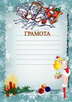 новый год, грамота, шаблон, письмо от деда мороза
