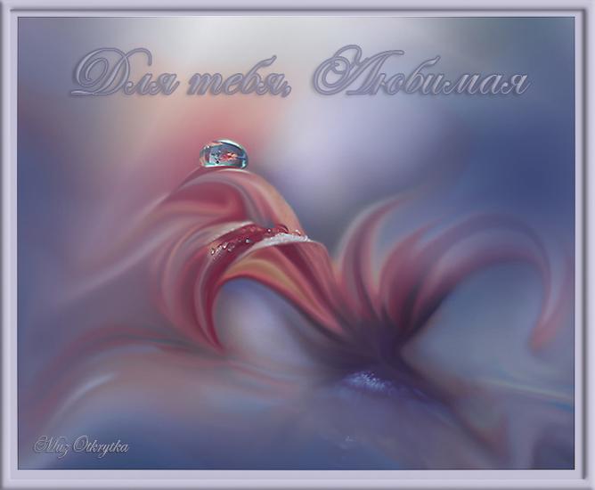 Музыкальная открытка для любимой, красивая открытка для тебя любимая, Love Story