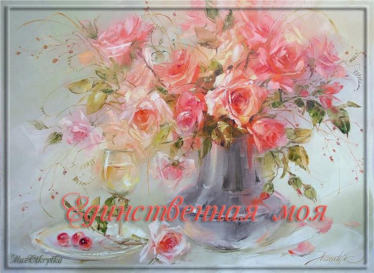Музыкальная открытка для любимой, красивая открытка для единственной, Love
